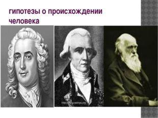 гипотезы о происхождении человека