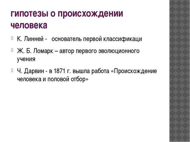 гипотезы о происхождении человека К. Линней - основатель первой классификаци...