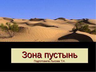 Зона пустынь Подготовила Лысова Т.Н.