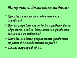 Вопросы и домашнее задание Каковы результаты «внимания к деревне»? Почему пра