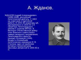 А. Жданов. ЖДАНОВ Андрей Александрович (1896-1948), российский политический д