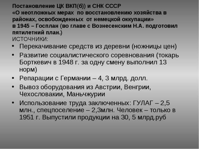 Постановление ЦК ВКП(б)) и СНК СССР «О неотложных мерах по восстановлению хоз...