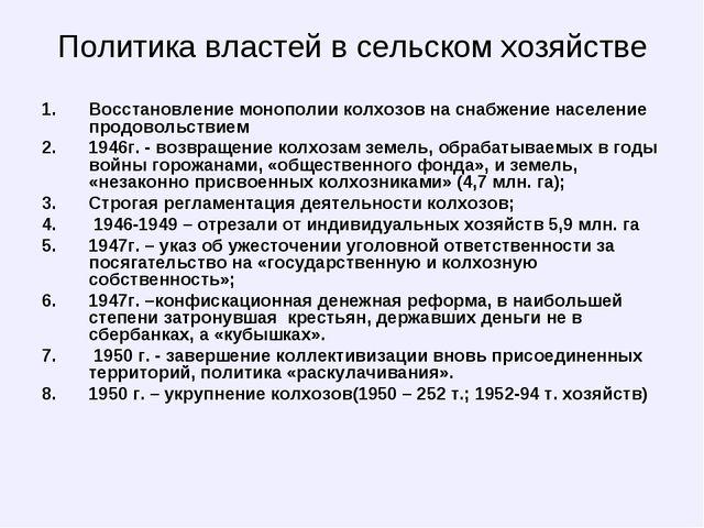 Политика властей в сельском хозяйстве Восстановление монополии колхозов на сн...