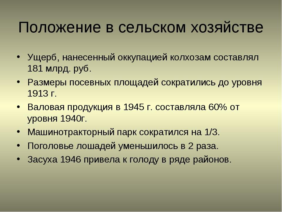 Положение в сельском хозяйстве Ущерб, нанесенный оккупацией колхозам составля...
