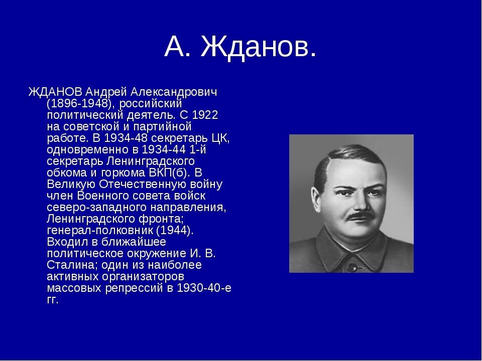 А. Жданов. ЖДАНОВ Андрей Александрович (1896-1948), российский политический д...