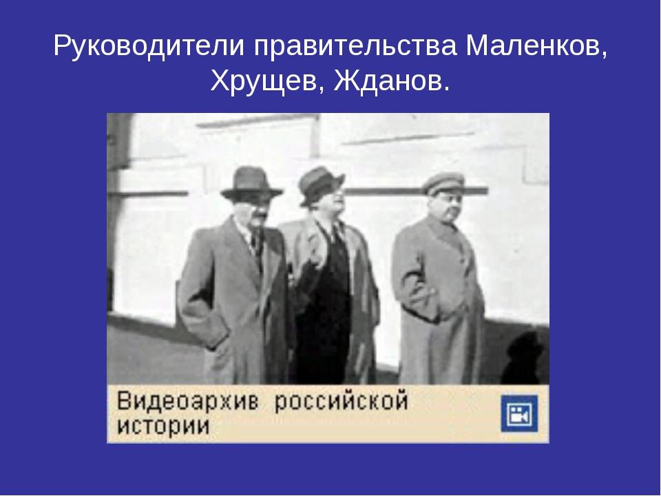 Руководители правительства Маленков, Хрущев, Жданов.