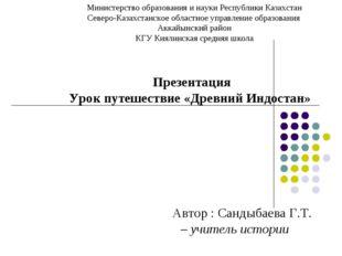 Министерство образования и науки Республики Казахстан Северо-Казахстанское об