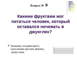 Вопрос № 9 Какими фруктами мог питаться человек, который оставался ночевать в