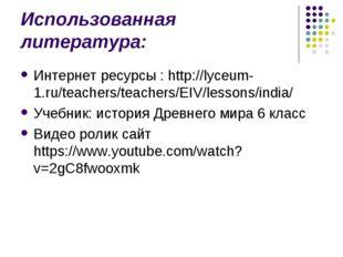 Использованная литература: Интернет ресурсы : http://lyceum-1.ru/teachers/tea