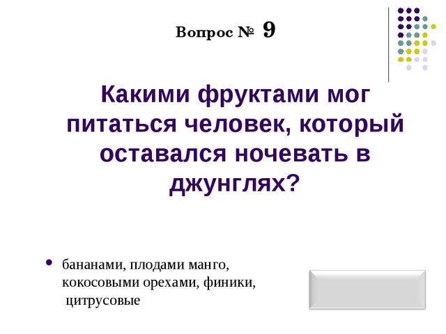 Вопрос № 9 Какими фруктами мог питаться человек, который оставался ночевать в...
