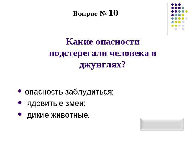 Вопрос № 10 опасность заблудиться; ядовитые змеи; дикие животные. Какие опасн...