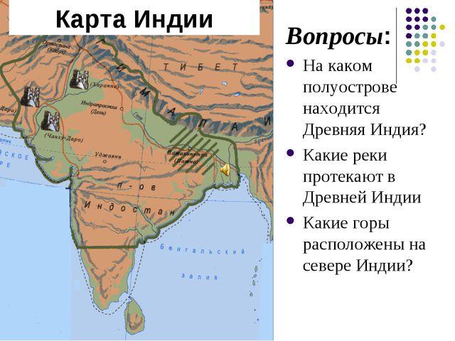 Вопросы: На каком полуострове находится Древняя Индия? Какие реки протекают в...