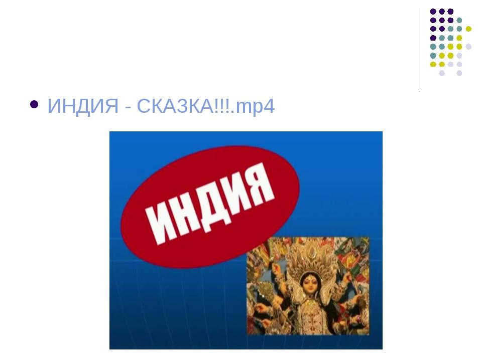 ИНДИЯ - СКАЗКА!!!.mp4