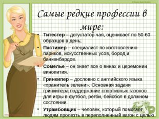 Титестер – дегустатор чая, оценивает по 50-60 образцов в день; Титестер – де