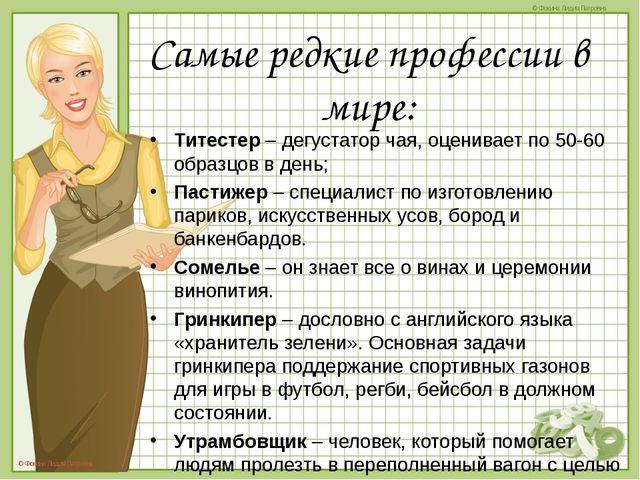 Титестер – дегустатор чая, оценивает по 50-60 образцов в день; Титестер – де...