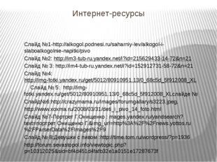 Интернет-ресурсы Слайд №1-http://alkogol.podnesi.ru/saharniy-lev/alkogol-i-sl