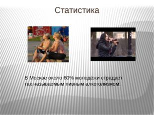 Статистика В Москве около 60% молодёжи страдает так называемым пивным алкогол