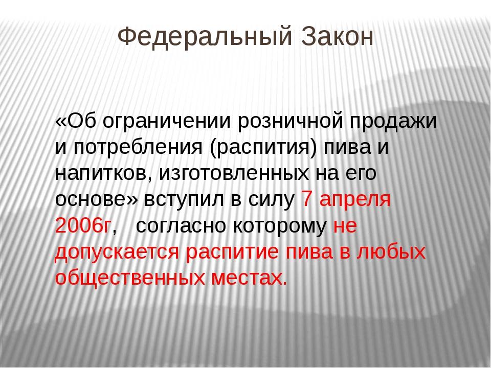 Федеральный Закон «Об ограничении розничной продажи и потребления (распития)...