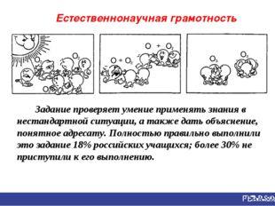 Примеры заданий Естественнонаучная грамотность Задание проверяет умение приме