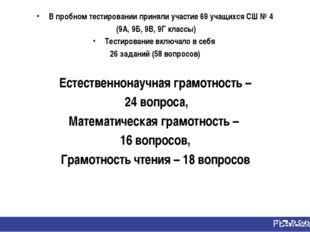 В пробном тестировании приняли участие 69 учащихся СШ № 4 (9А, 9Б, 9В, 9Г кла