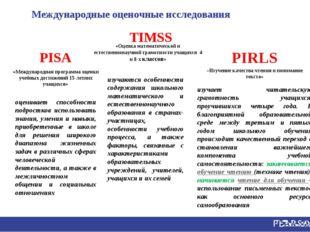 Международные оценочные исследования PISA TIMSS PIRLS «Международная программ