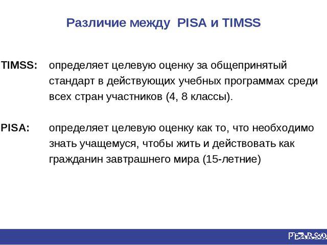 Различие между PISA и TIMSS TIMSS: определяет целевую оценку за общепринятый...