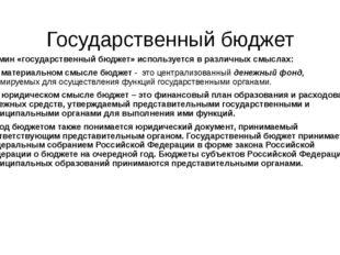 Государственный бюджет Термин «государственный бюджет» используется в различн