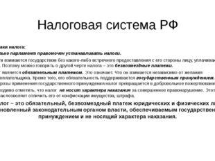 Налоговая система РФ Признаки налога: 1. Только парламент правомочен устанавл