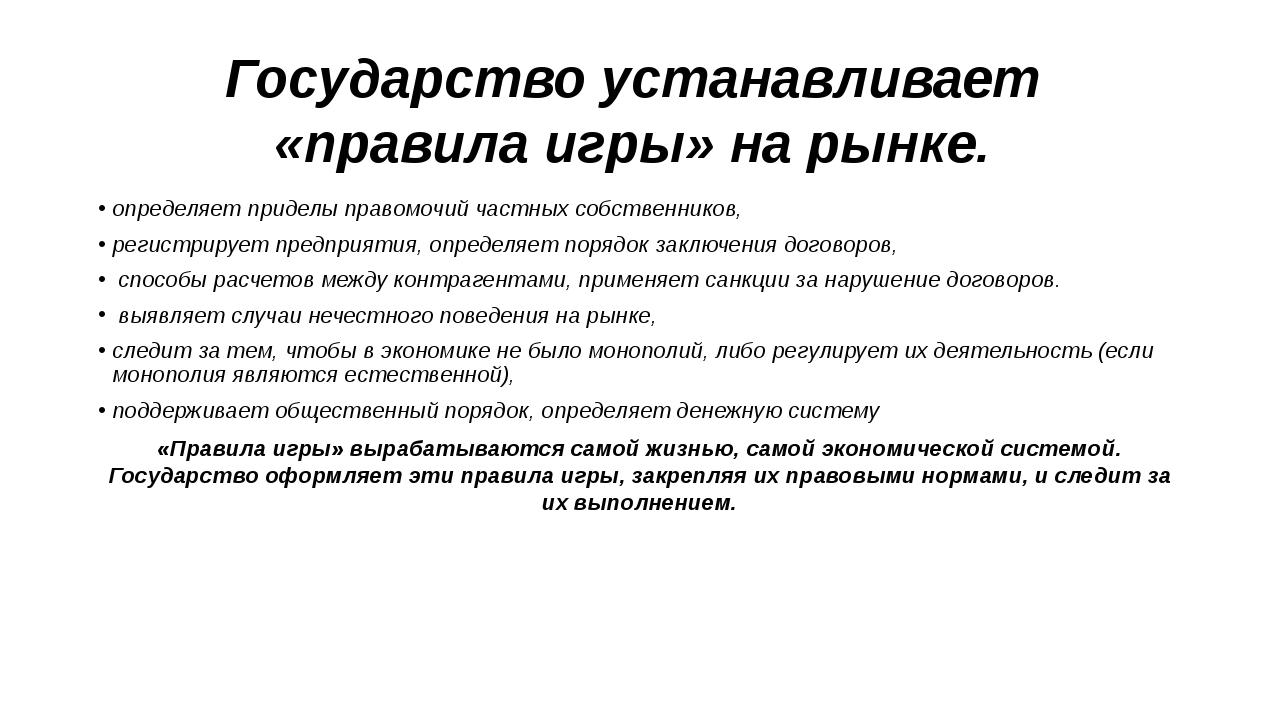 Государство устанавливает «правила игры» на рынке. определяет приделы правомо...
