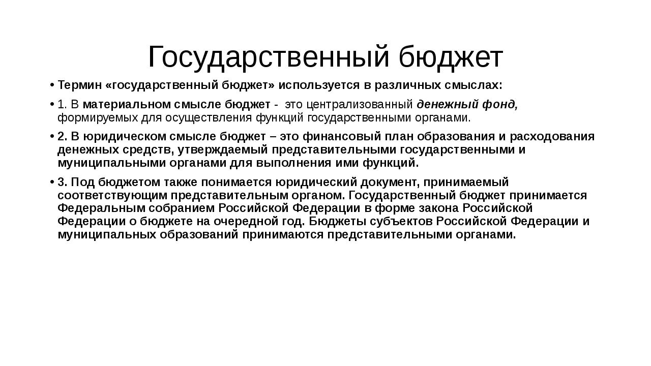 Государственный бюджет Термин «государственный бюджет» используется в различн...