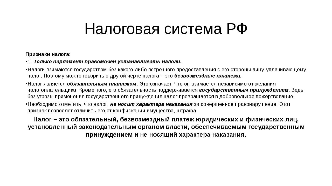 Налоговая система РФ Признаки налога: 1. Только парламент правомочен устанавл...
