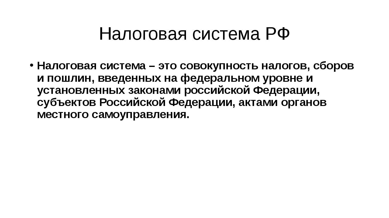 Налоговая система РФ Налоговая система – это совокупность налогов, сборов и п...