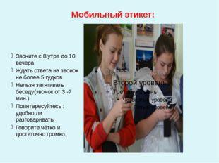 Мобильный этикет: Звоните с 8 утра до 10 вечера Ждать ответа на звонок не бо