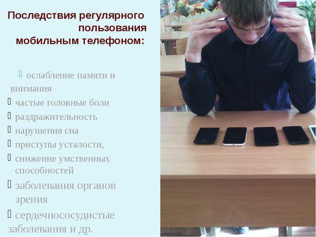 Последствия регулярного пользования мобильным телефоном: ослабление памяти и...