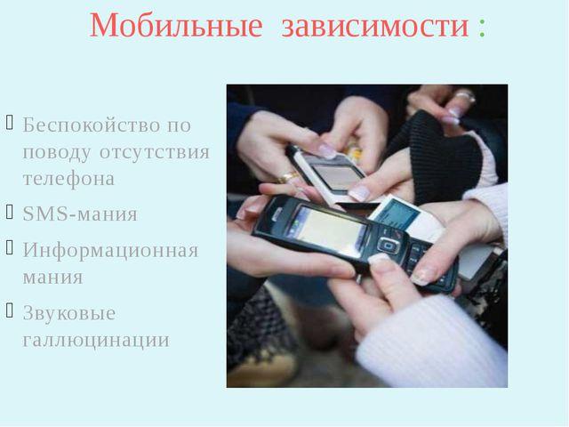 Мобильные зависимости : Беспокойство по поводу отсутствия телефона SMS-мания...