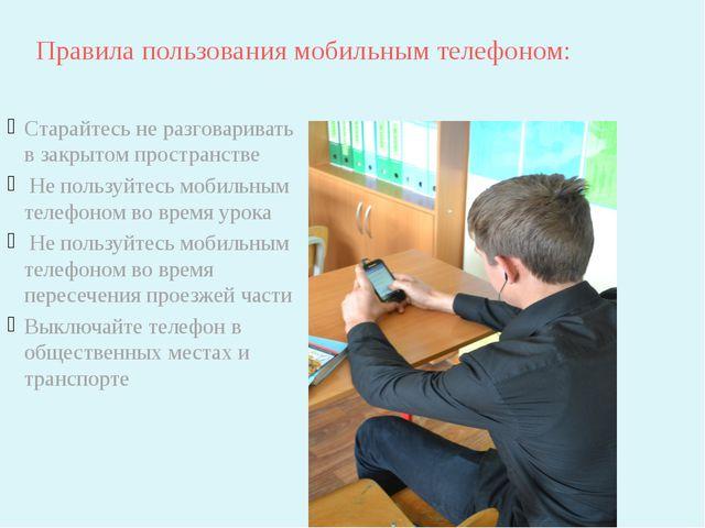 Правила пользования мобильным телефоном: Старайтесь не разговаривать в закрыт...