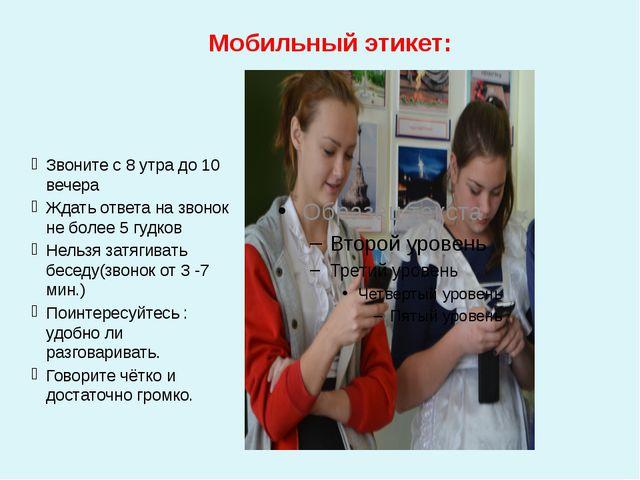 Мобильный этикет: Звоните с 8 утра до 10 вечера Ждать ответа на звонок не бо...