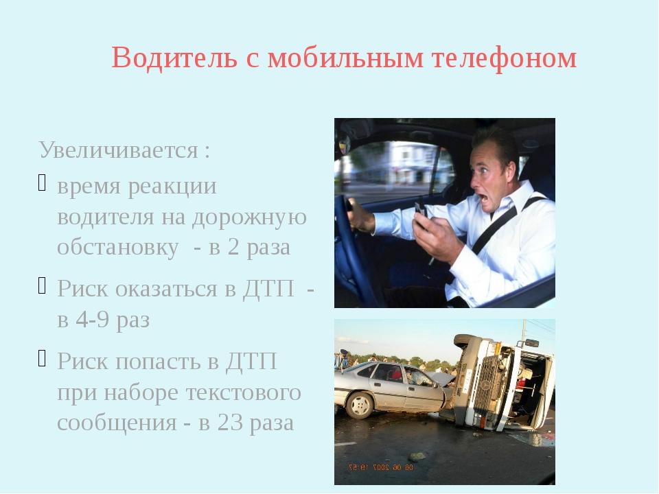 Водитель с мобильным телефоном Увеличивается : время реакции водителя на доро...