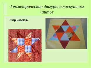 Геометрические фигуры в лоскутном шитье Узор «Звезда»