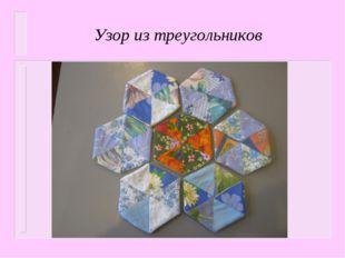 Узор из треугольников