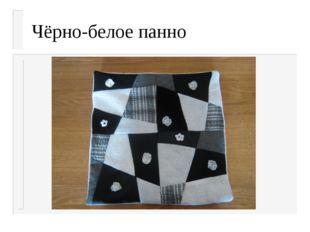 Чёрно-белое панно
