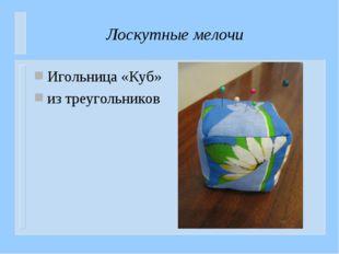 Лоскутные мелочи Игольница «Куб» из треугольников