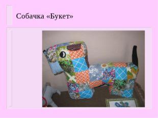 Собачка «Букет»