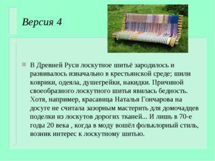 Версия 4 В Древней Руси лоскутное шитьё зародилось и развивалось изначально в