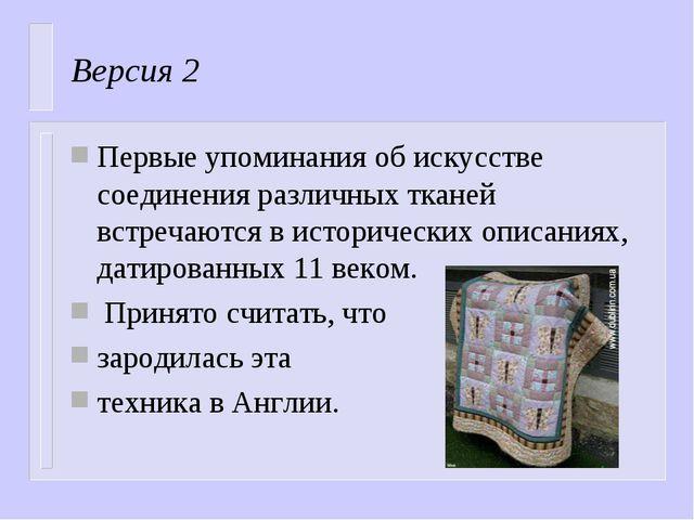 Версия 2 Первые упоминания об искусстве соединения различных тканей встречают...