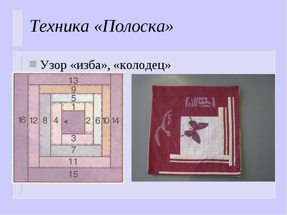 Техника «Полоска» Узор «изба», «колодец»