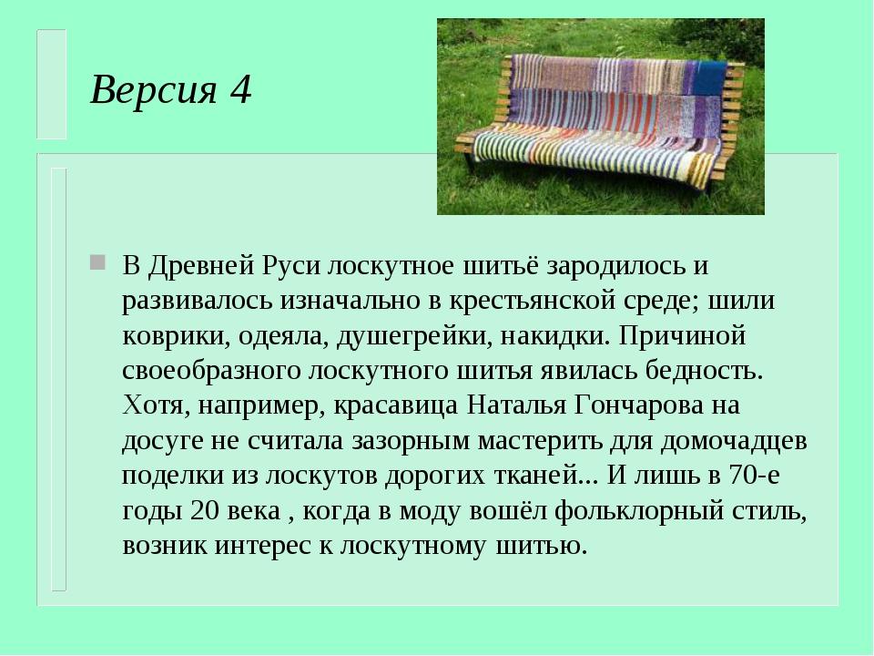 Версия 4 В Древней Руси лоскутное шитьё зародилось и развивалось изначально в...