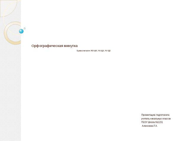 Орфографическая минутка Буквосочетания ЖИ-ШИ, ЧА-ЩА, ЧУ-ЩУ. Презентацию подг...