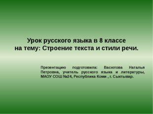Урок русского языка в 8 классе на тему: Строение текста и стили речи. Презент