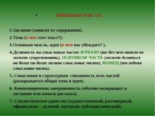ПРИЗНАКИ ТЕКСТА: Заглавие (зависит от содержания). Тема (о чем этот текст?).